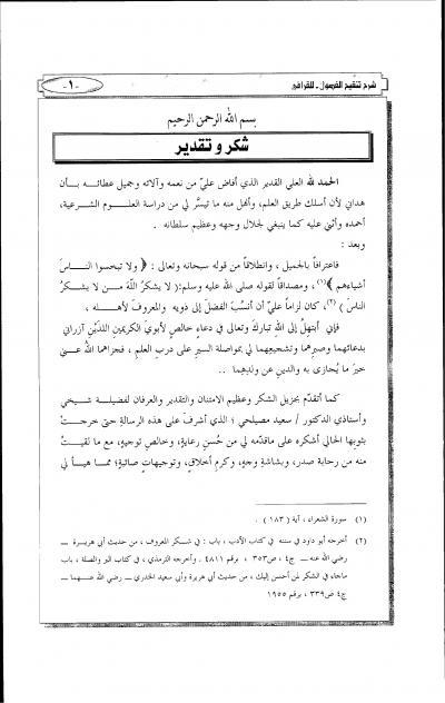 شرح تنقيح الفصول من علم الأصول رسائل علمية طريق الإسلام