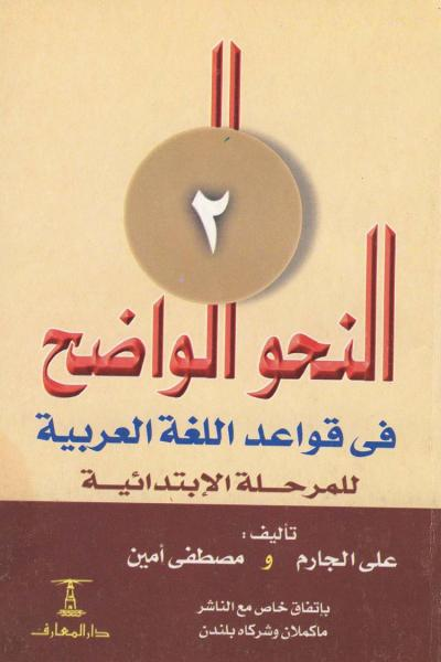النحو الواضح في قواعد اللغة العربية للمرحلة الابتدائية (ثلاثة أجزاء كاملة)