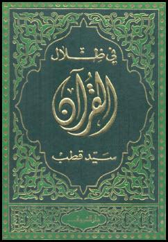 في ظلال القرآن ( مفهرس )