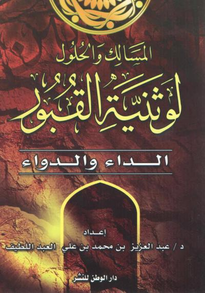 المسالك والحلول لوثنية القبور