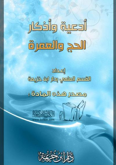 أدعية وأذكار الحج والعمرة دار بن خزيمة طريق الإسلام