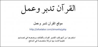 القرآن تدبر وعمل (نسخة نصية)