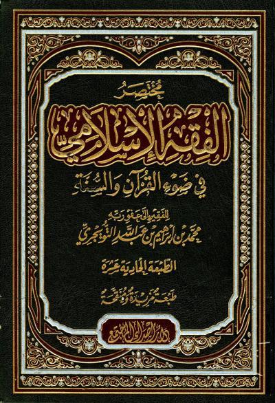 مختصر الفقه الإسلامي في ضوء القرآن والسنة