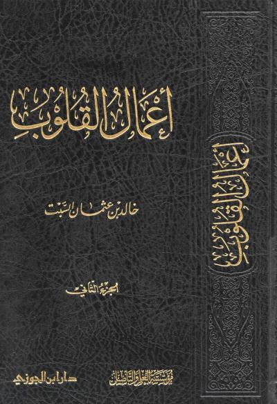 موقع الشيخ خالد السبت