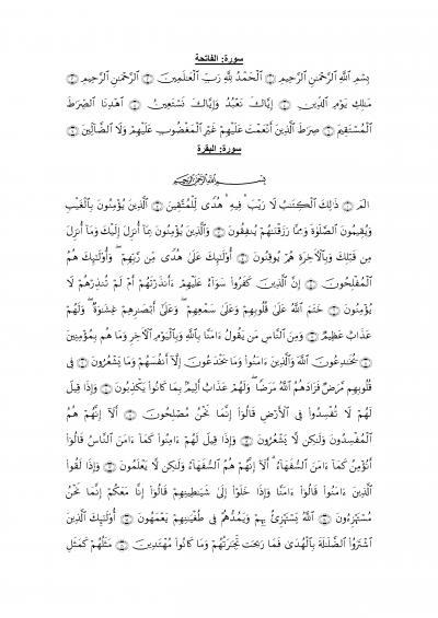 نص القرآن الكريم كاملاً بالرسم العثماني