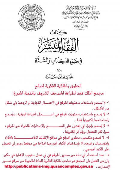 الفقه الميسر في ضوء الكتاب والسنة ملفات متنوعة طريق الإسلام