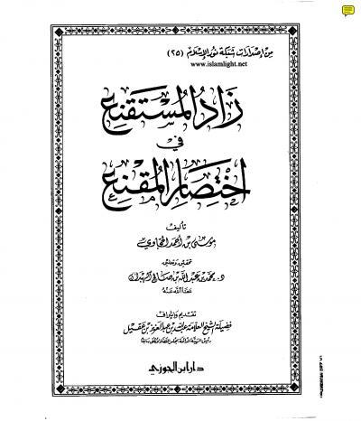 زاد المستقنع في اختصار المقنع (ت: الهبدان)