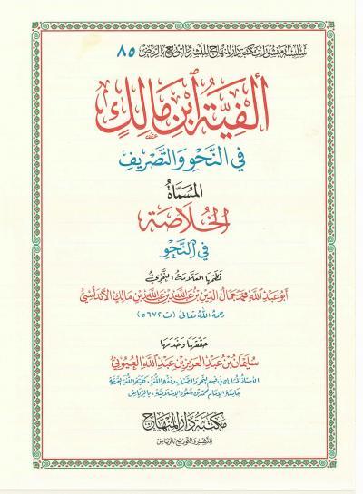كتاب الفية ابن مالك pdf