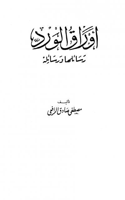 اوراق الورد واشواكه pdf