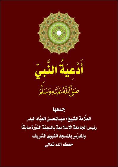 كتاب الكارما في الاسلام