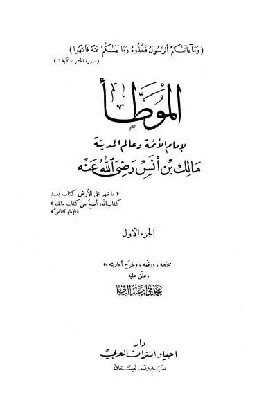 الموطأ للإمام مالك (ط: دار إحياء التراث العربي)