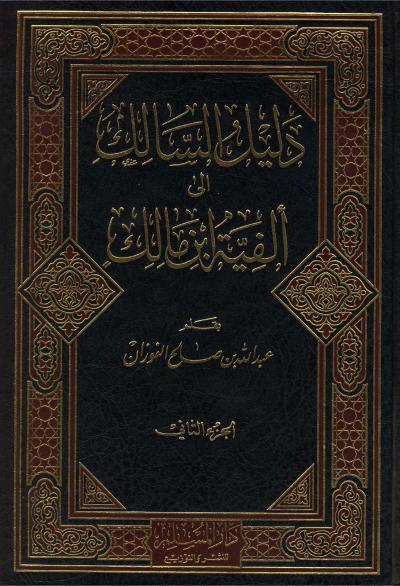 تحميل كتاب ضياء السالك الى اوضح المسالك