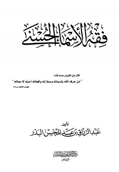 كتاب فقه الاسماء الحسنى عبد الرزاق البدر pdf